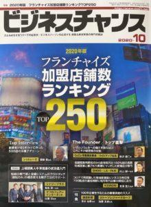 フランチャイズ加盟店数ランキングTOP250雑誌ビジネスチャンス10月号