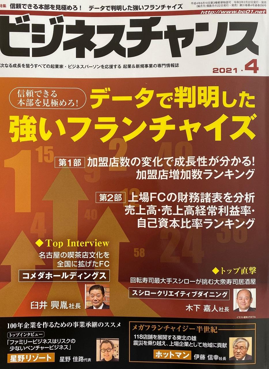 雑誌ビジネスチャンスにハッピーカーズの記事が掲載