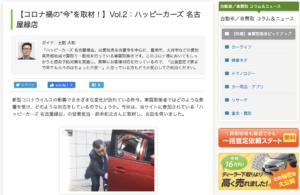 記事掲載されました車買取りハッピーカーズ名古屋緑店