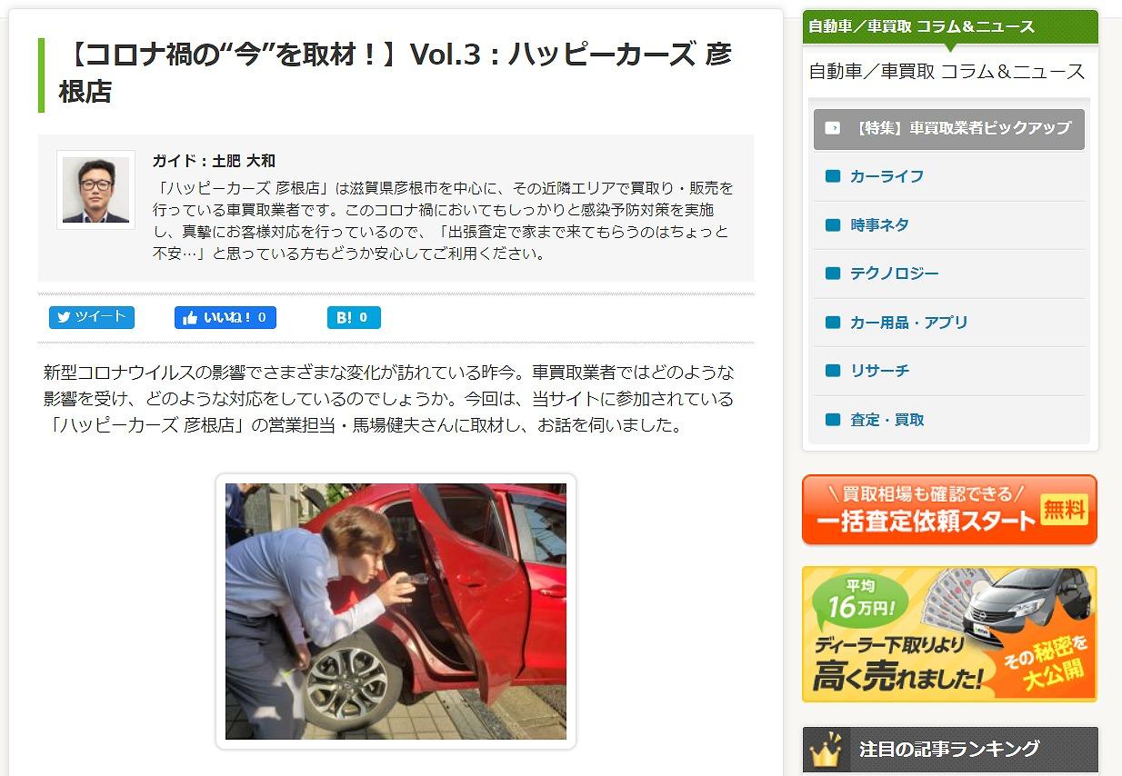 """【コロナ禍の""""今""""を取材!】Vol.3:ハッピーカーズ 彦根店"""