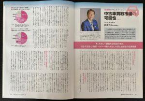 ビジネスチャンス2001.8月号ハッピーカーズ代表取締役 新佛千治 連載記事